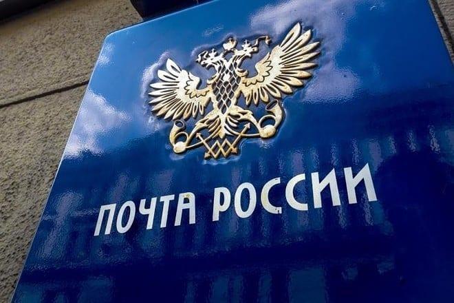 Почта России сообщает о режиме работы своих отделений 1 июля