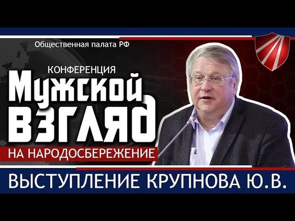 Выступление Крупнова Ю.В. на конференции Мужской взгляд на народосбережение