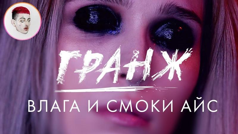 Макияж глаз Латексный СМОКИ АЙС Луи Вагон