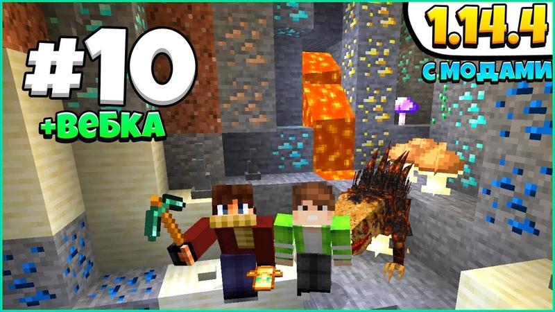 МАЙНКРАФТ 1.14.4 C МОДАМИ 10   Шахта! Горы Алмазов! Вебка Сани! ВЫЖИВАНИЕ С ДРУЗЬЯМИ В Minecraft!