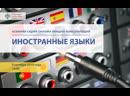 2019/2020. Олимпиада школьников СПбГУ. Осень. Иностранные языки
