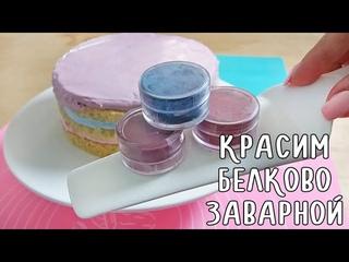 Красим Белково-заварной Крем + Рецепт Торта