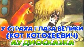 Кот КОТОФЕЕВИЧ или У СТРАХА ГЛАЗА ВЕЛИКИ. Слушать сказку онлайн. Аудиокнига. Сказки для детей.
