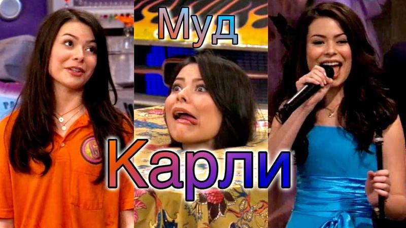 МУД КАРЛИ Айкарли