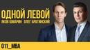 Одной левой 011. MBA. Яков Шмарин и Олег Брагинский