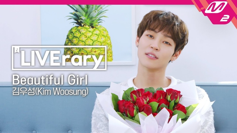 [LIVErary] 김우성 (Kim Woosung) - Beautiful Girl (Feat. 프니엘 of 비투비)