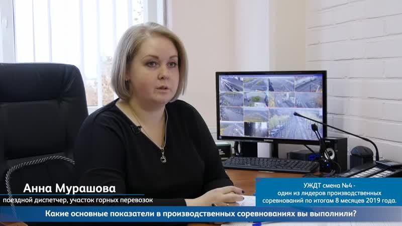 Анна Мурашова, диспетчер УЖДТ