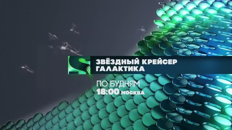 Звездный крейсер Галактика по будням в 18 00 МСК на Sony Sci Fi