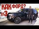 Как Форд 3 Страдания по Ford Explorer Игоря Бурцева. ЗИМА БЛИЗКО.