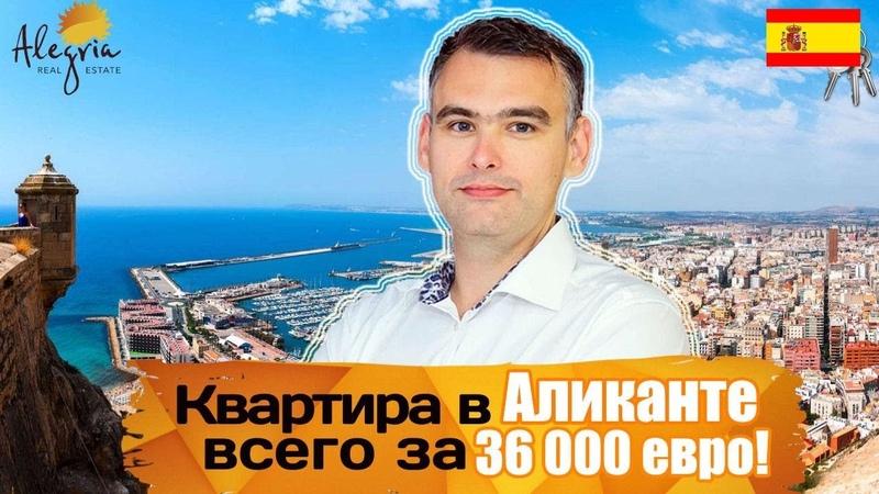 Недвижимость в Испании Квартира в Аликанте по доступной цене Коста Бланка