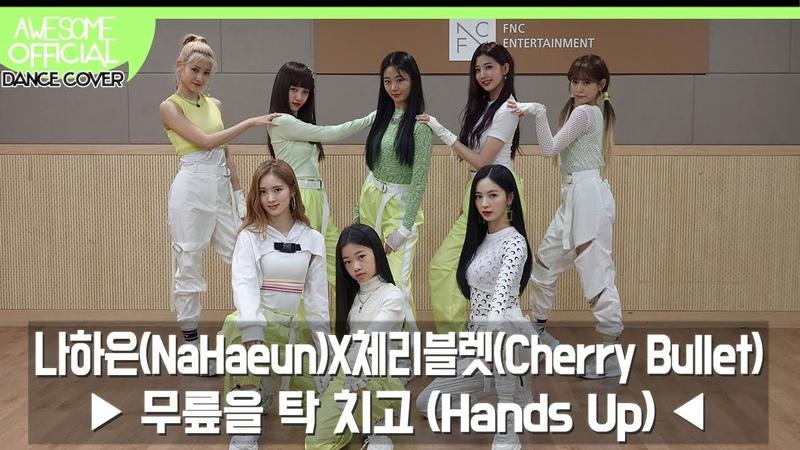 나하은(NaHaeun) X 체리블렛(Cherry Bullet) - 무릎을 탁 치고 (Hands Up)