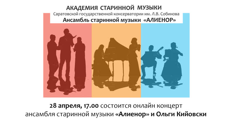 онлайн концерт ансамбля Алиенор и Ольги Кийовски