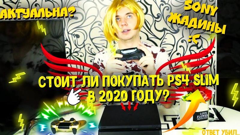Стоит ли покупать PS4 SlIM в 2020 году Актуальна Техноблогер Игорёша новый перс на моем канале
