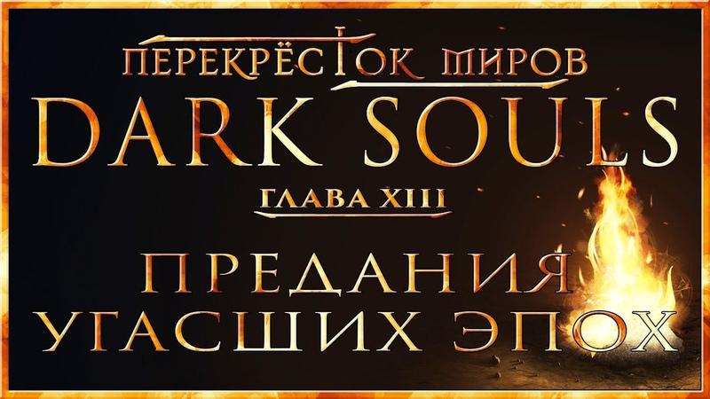 Перекрёсток миров - Глава 13: Предания угасших эпох | Dark Souls Lore