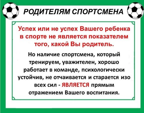 ПСИХОЛОГИЯ ДЕТСКОГО ФУТБОЛА