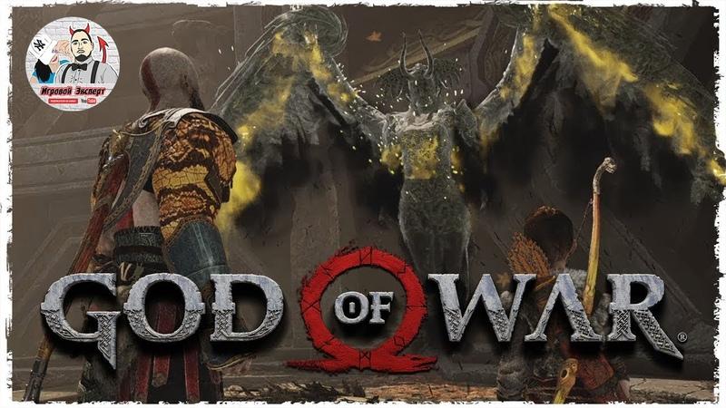 God of War: Сложность Бог Войны Валькирия ТОП битва кто КРУ?.