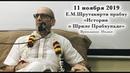 11 ноября 2019 ЕМ Шрутакирти прабху Вриндаван