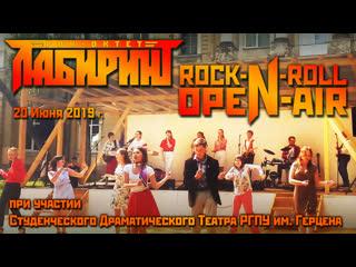 """лабиринт"". «rock-n-roll open air». ."