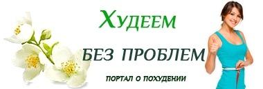 Для похудения Владивосток