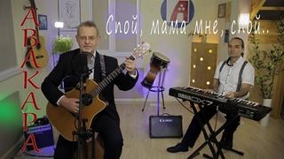Спой, мама мне, спой - песня С. Авакара (original song  | acoustic) 2020