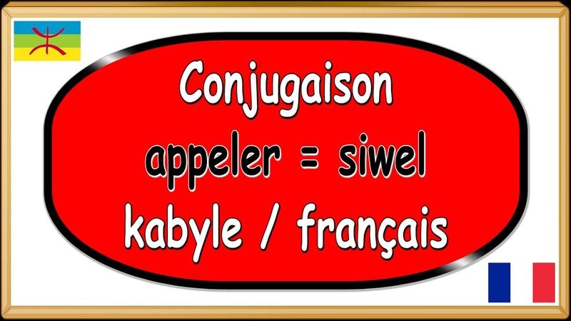Спряжение глагола кабильского диалекта берберского языка говорить рус = appeler fr =siwel kab