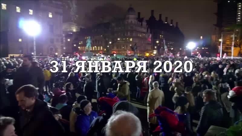 Александр Некрасов Празднование Брекзита Неожиданный терроризм и скрытая угроза коррупции