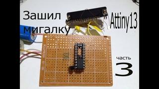 3МК.Как прошить Attiny13 Пони прогом.Мигалка на  микроконтроллере для начинающих.