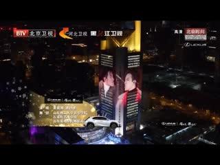 Dimash Kudaibergen & Jam Hsiao  BTV New Years Eve Gala Official full HD ( 1080 X 1920 ).mp4
