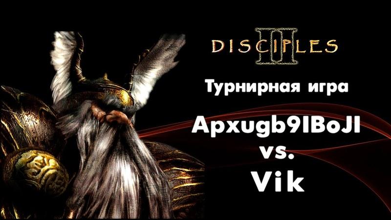 Турнир Disciples 2 Apxugb9IBoJI vs. Vik. Начало 1200-1300
