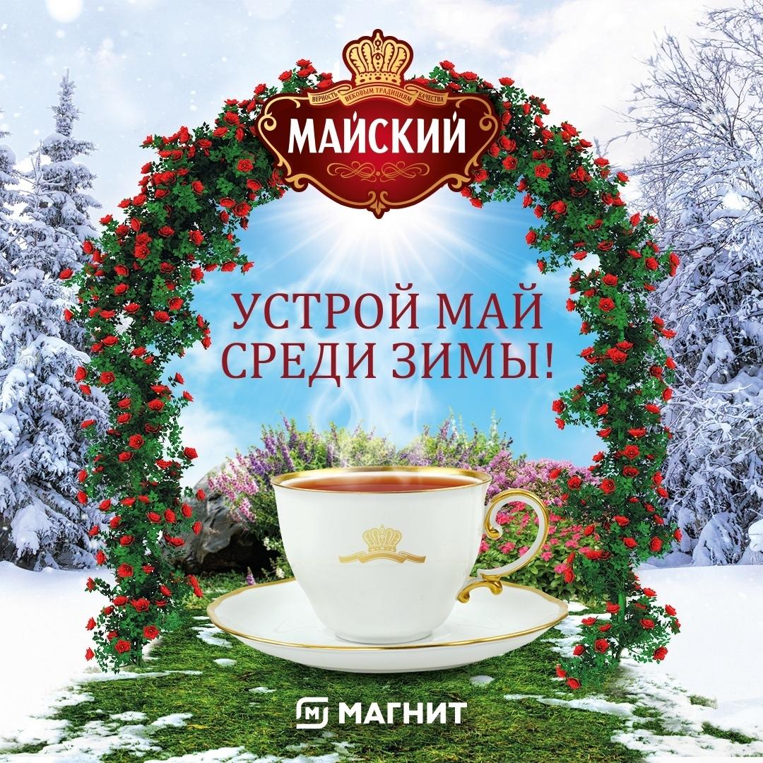 maisky-magnit.ru акция 2019 года