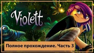 😀Полное Прохождение игры Violett remastered Часть 3😀