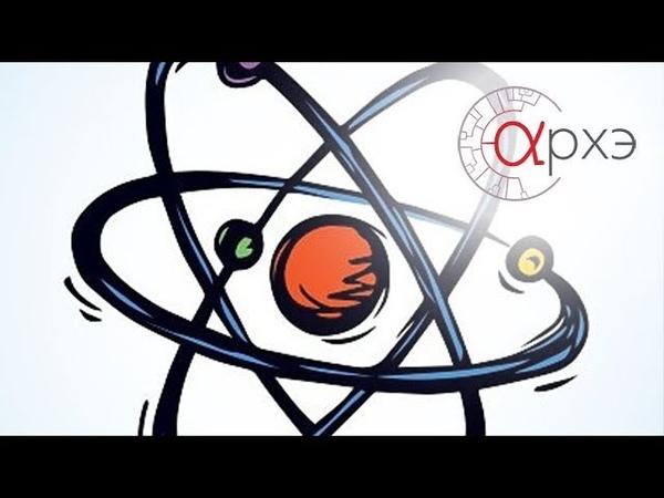 Дмитрий Казаков Как устроен мир От атомов к ядрам и элементарным частицам