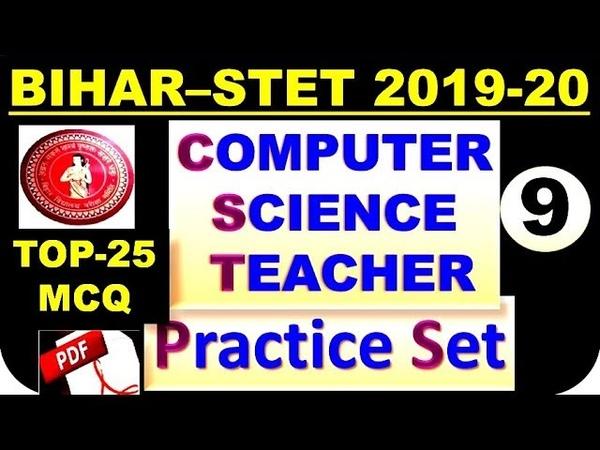 BIHAR STET- 2019   PGT Computer Science Teacher Preparation Practice set   Mock Test MCQ Part-9