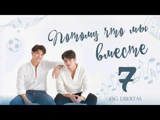 FSG Libertas 07/13 2Gether The Series / Потому что мы вместе рус.саб
