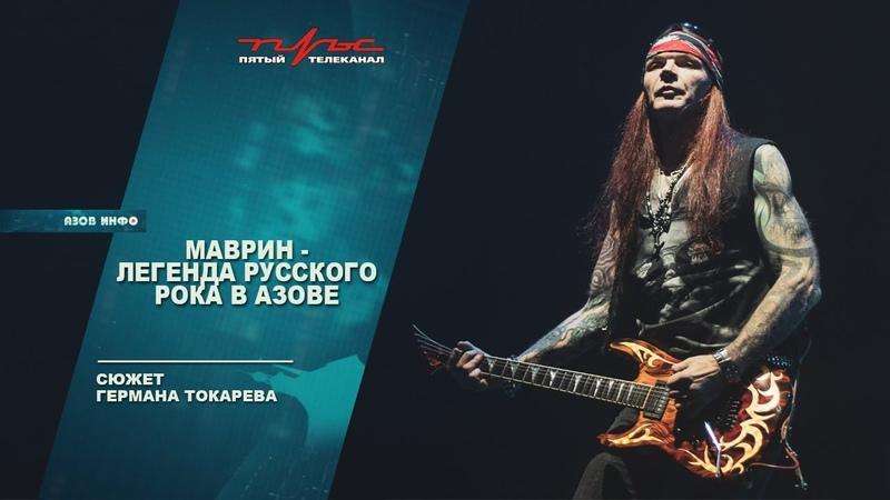 Маврин - легенда русского рока в Азове