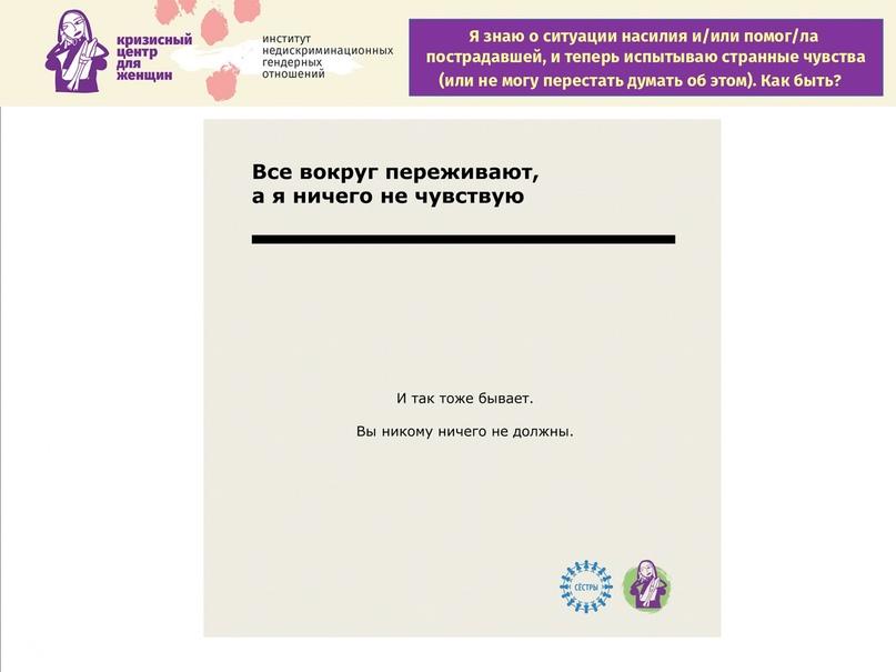 Неудобные вопросы к Кризисному центру для женщин, изображение №14