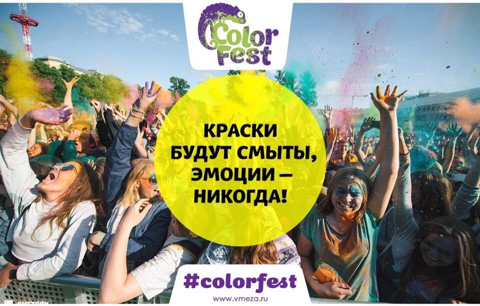 Фестиваль красок ColorFest снова в Минске!