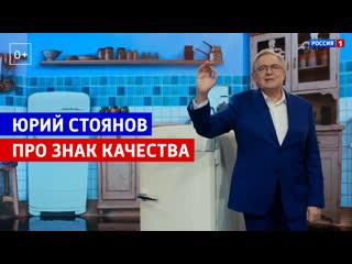 Настоящая история» с юрием стояновым. в 1967 году появился государственный знак качества ссср — россия 1