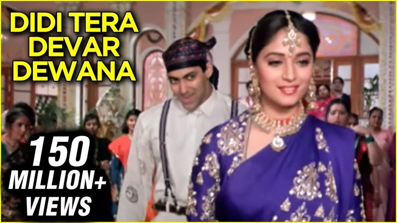 Didi Tera Devar Deewana Hum Aapke Hain Koun Lata Mangeshkar S P Balasubramaniam's Hit Song