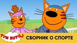 Три Кота   Сборник о спорте   Мультфильмы для детей
