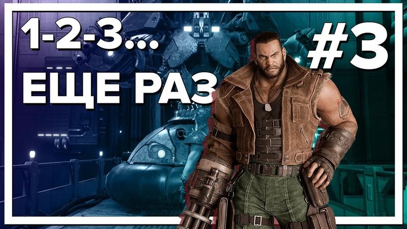 Final Fantasy 7 Remake 3 Эпично дергаем рычаги Полный перевод