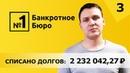 Банкротное Бюро №1: Юрий С. и 2 232 042, 27 рублей