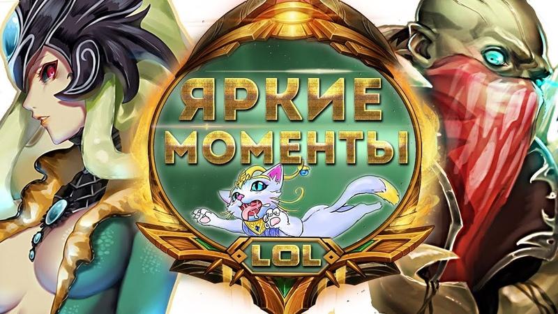 ЯРКИЕ МОМЕНТЫ League of Legends Лучшие моменты мувы аутплеи хайлайты квеста к 20к