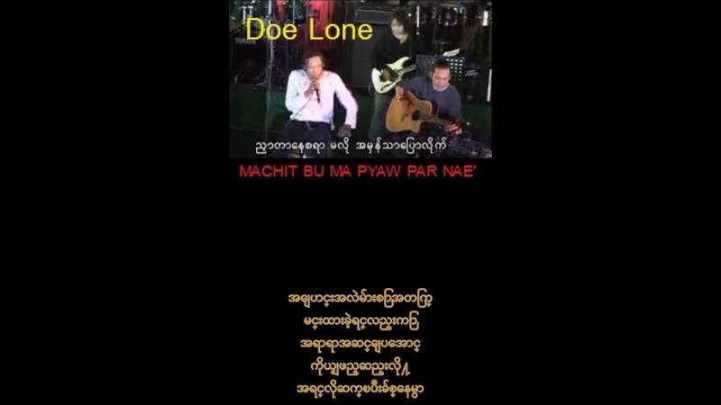 MYANMAR- Doe Lone- Ma Chit Bu Ma Pyaw Par Nae