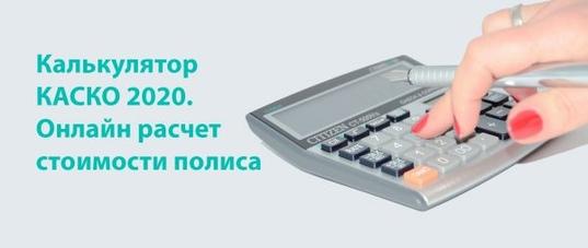 Каско калькулятор 2020 онлайн расчет стоимости полиса