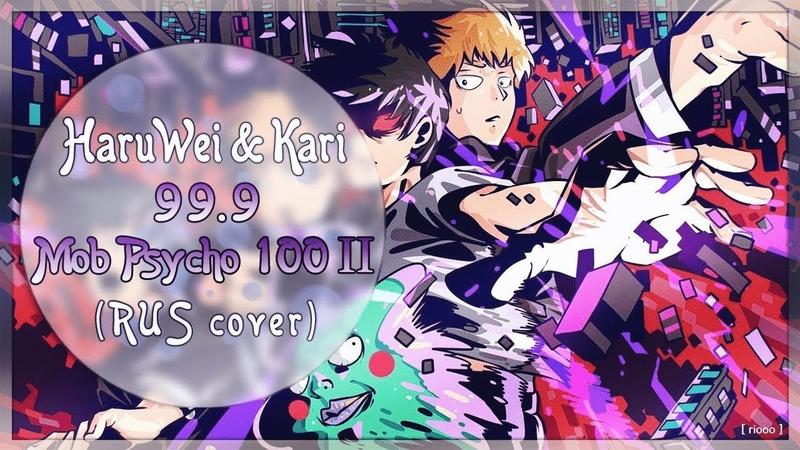 Kari HaruWei - 99.9 (RUS cover) Mob Psycho 100 II