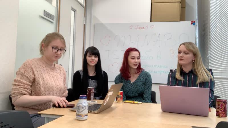 Онлайн встреча с MANABO День 4 Университеты и колледжи Японии