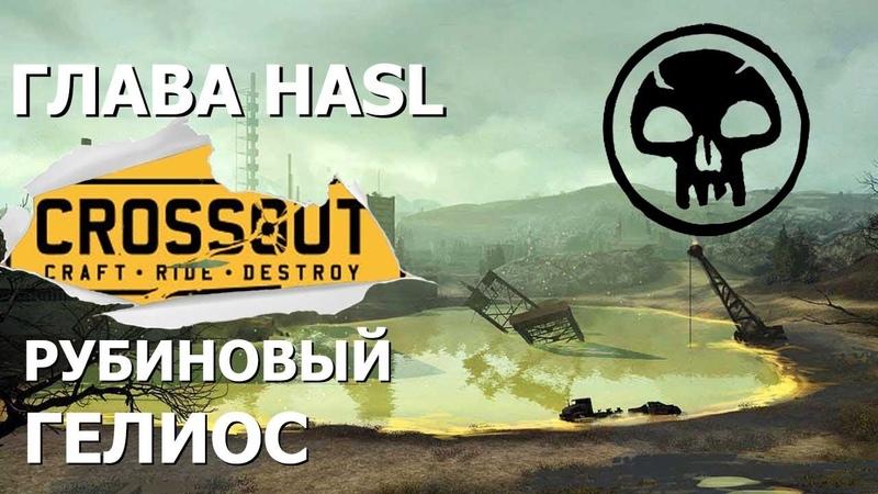 Crossout Рубиновый гелиос HASL интервью с главой клана MitoLL и zub74