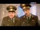 Товарищ генерал 8 Эпизодов - Армейский юмор