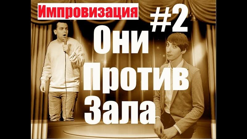 Они против зала 2 - Сергей Шевелев и Тарас. Импровизация. Почему у рыжих нет души Где скинхеды